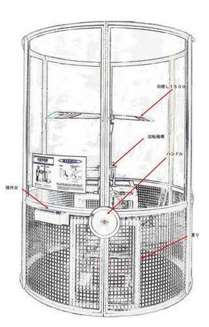 094 大型竹トンボ装置