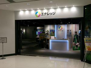 エナレッジ(グランフロント大阪内)