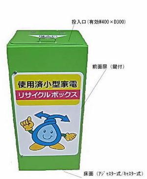 012 小型家電回収BOX(天板投入口型)